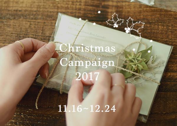 Christmas Campaign2017