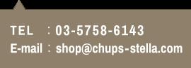 03-5758-6143 shop@chups-stella.com