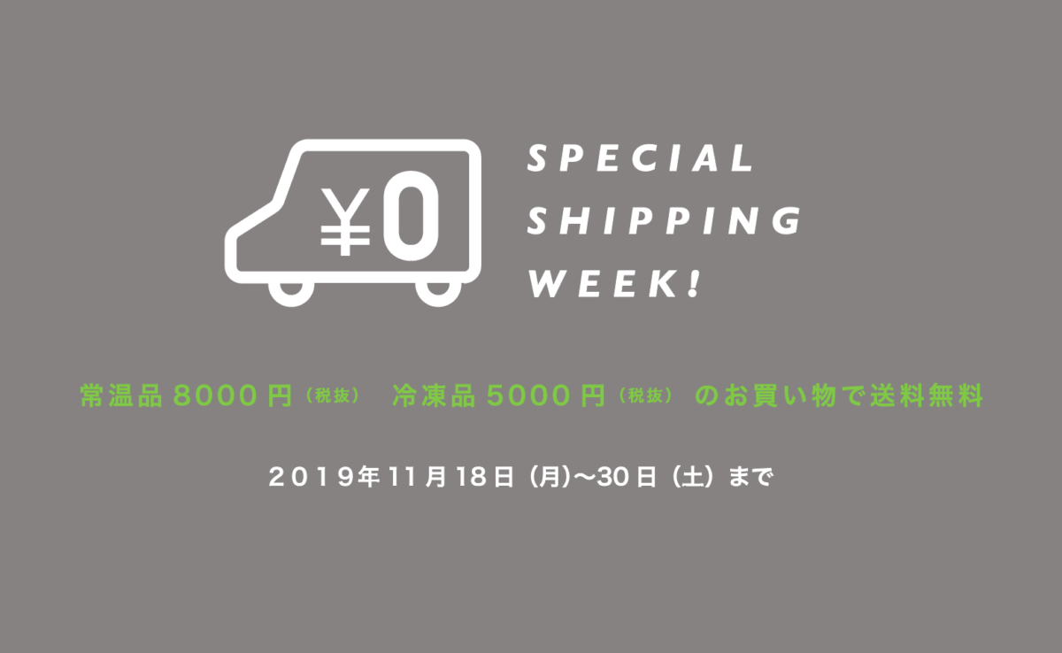 SPECIAL SHIPPING WEEK! 本日よりスタート!