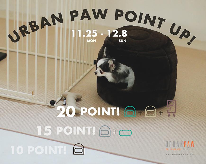 URBAN PAWポイントUPキャンペーン!