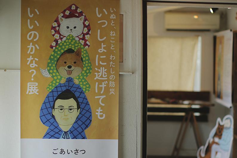 いっしょに逃げてもいいのかな?展 in 埼玉県入間市