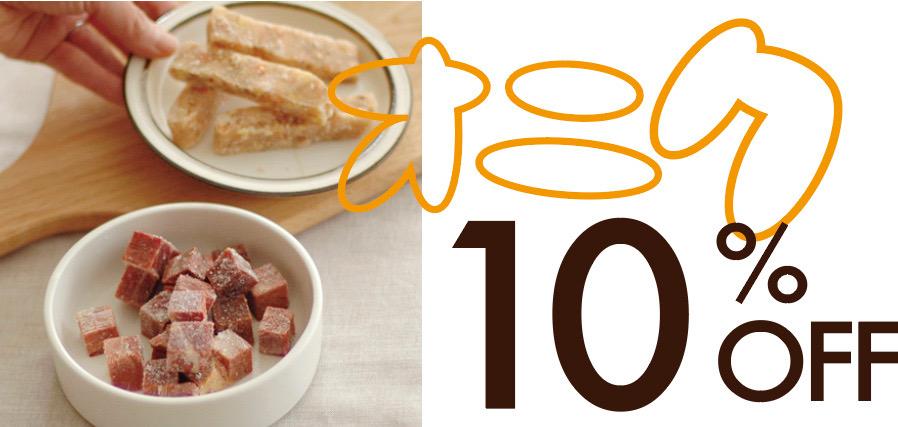 コンテスト参加のお礼と冷凍生肉10%OFF SALEのお知らせ