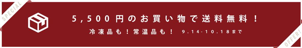 15周年記念企画!日頃の感謝を込めて送料無料キャンペーン実施中!