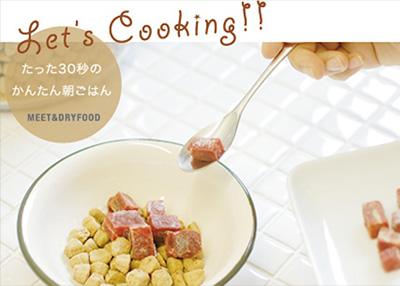 特集 : はじめての生肉にチャレンジ!手作りごはん【入門編】