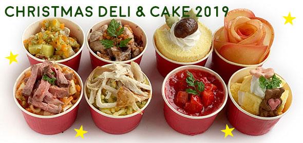 【直送品】Christmas Deli & Cake 2019